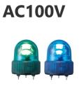 パトライト(PATLITE) LED小型回転灯 SKHE-100 AC100V Ф118 防滴(緑or青)