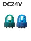 パトライト(PATLITE) LED小型回転灯 SKHE-24 DC24V Ф118 防滴(緑or青)