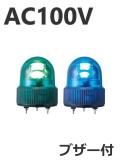 パトライト(PATLITE) LED小型回転灯 SKHEB-100 AC100V Ф118 防滴 ブザー付(緑、青)送料無料