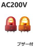 パトライト(PATLITE) LED小型回転灯 SKHEB-200 AC200V Ф118 防滴 ブザー付(赤、黄)送料無料