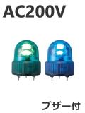 パトライト(PATLITE) LED小型回転灯 SKHEB-200 AC200V Ф118 防滴 ブザー付(緑、青)送料無料