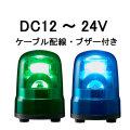 パトライト(PATLITE) LED回転灯 SKH-M1JB DC12~24V Ф100 ケーブル配線・ブザー付き 防滴 (緑or青)
