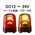 パトライト(PATLITE) LED回転灯 SKH-M1JB DC12~24V Ф100 ケーブル配線・ブザー付き 防滴 (赤or黄)