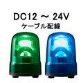 パトライト(PATLITE) LED回転灯 SKH-M1J DC12~24V Ф100 ケーブル配線 防滴 (緑or青)