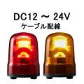 パトライト(PATLITE) LED回転灯 SKH-M1J DC12~24V Ф100 ケーブル配線 防滴 (赤or黄)