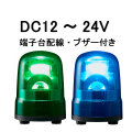 パトライト(PATLITE) LED回転灯 SKH-M1JB DC12~24V Ф100 端子台配線・ブザー付き 防滴 (緑or青)