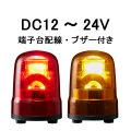パトライト(PATLITE) LED回転灯 SKH-M1TB DC12~24V Ф100 端子台配線・ブザー付き 防滴 (赤or黄)