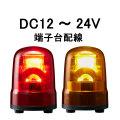 パトライト(PATLITE) LED回転灯 SKH-M1T DC12~24V Ф100 端子台配線 防滴 (赤or黄)