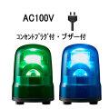 パトライト(PATLITE) LED回転灯 SKH-M2B AC100V Ф100 ブザー付き 防滴 (緑or青)