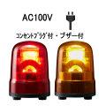 パトライト(PATLITE) LED回転灯 SKH-M2B AC100V Ф100 ブザー付き 防滴 (赤or黄)