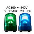 パトライト(PATLITE) LED回転灯 SKH-M2JB AC100~240V Ф100 ケーブル配線 ブザー付き 防滴 (緑or青)
