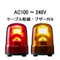 パトライト(PATLITE) LED回転灯 SKH-M2JB AC100~240V Ф100 ケーブル配線 ブザー付き 防滴 (赤or黄)