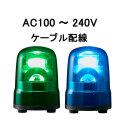パトライト(PATLITE) LED回転灯 SKH-M2J AC100~240V Ф100 ケーブル配線 防滴 (緑or青)