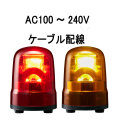 パトライト(PATLITE) LED回転灯 SKH-M2J AC100~240V Ф100 ケーブル配線 防滴 (赤or黄)