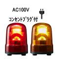 パトライト(PATLITE) LED回転灯 SKH-M2 AC100V Ф100 防滴 (赤or黄)