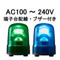 パトライト(PATLITE) LED回転灯 SKH-M2TB AC100~240V Ф100 端子台配線 ブザー付き 防滴 (緑or青)