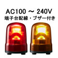 パトライト(PATLITE) LED回転灯 SKH-M2TB AC100~240V Ф100 端子台配線 ブザー付き 防滴 (赤or黄)