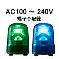 パトライト(PATLITE) LED回転灯 SKH-M2T AC100~240V Ф100 端子台配線 防滴 (緑or青)