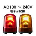 パトライト(PATLITE) LED回転灯 SKH-M2T AC100~240V Ф100 端子台配線 防滴 (赤or黄)