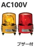 パトライト(PATLITE) ブザー付き大型回転灯 SKLB-110A AC100V Ф162(赤、黄)送料無料
