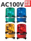 パトライト(PATLITE) 中型回転灯 SKP-110A AC100V Ф138 防滴(赤、黄、緑、青) 送料無料