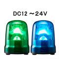 パトライト(PATLITE) LED回転灯 SKP-M1J DC12~24V Ф150 ケーブル配線(緑or青)