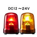 パトライト(PATLITE) LED回転灯 SKP-M1J DC12~24V Ф150 ケーブル配線(赤or黄)