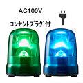 パトライト(PATLITE) LED回転灯 SKP-M2 AC100V Ф150 コンセントプラグ付(緑or青)