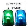 パトライト(PATLITE) LED回転灯 SKP-M2J AC100~240V Ф150 ケーブル配線(緑or青)