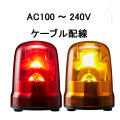 パトライト(PATLITE) LED回転灯 SKP-M2J AC100~240V Ф150 ケーブル配線(赤or黄)