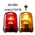 パトライト(PATLITE) LED回転灯 SKP-M2 AC100V Ф150 コンセントプラグ付(赤or黄)