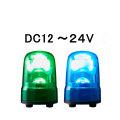 パトライト(PATLITE) LED回転灯 SKS-M1J DC12~24V Ф80 防滴 (緑or青)