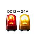 パトライト(PATLITE) LED回転灯 SKS-M1J DC12~24V Ф80 (赤or黄)