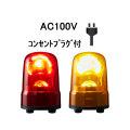 パトライト(PATLITE) LED回転灯 SKS-M2 AC100V Ф80 防滴 AC電源プラグ付(赤or黄)