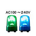 パトライト(PATLITE) LED回転灯 SKS-M2J AC100~240V Ф80 防滴 (緑or青)