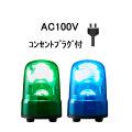 パトライト(PATLITE) LED回転灯 SKS-M2 AC100V Ф80 防滴 AC電源プラグ付(緑or青)