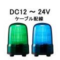パトライト(PATLITE) LED表示灯 SL08-M1JN DC12~24V Ф80 ケーブル配線 防滴(緑or青)