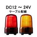 パトライト(PATLITE) LED表示灯 SL08-M1JN DC12~24V Ф80 ケーブル配線 防滴(赤or黄)