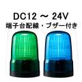 パトライト(PATLITE) LED表示灯 SL08-M1KTB DC12~24V Ф80 端子台配線・ブザー付き 防滴(緑or青)