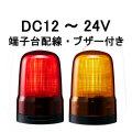 パトライト(PATLITE) LED表示灯 SL08-M1KTB DC12~24V Ф80 端子台配線・ブザー付き 防滴(赤or黄)