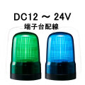 パトライト(PATLITE) LED表示灯 SL08-M1KTN DC12~24V Ф80 端子台配線 防滴(緑or青)