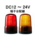 パトライト(PATLITE) LED表示灯 SL08-M1KTN DC12~24V Ф80 端子台配線 防滴(赤or黄)