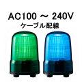 パトライト(PATLITE) LED表示灯 SL08-M2JN AC100~240V Ф80 ケーブル配線 防滴(緑or青)
