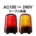 パトライト(PATLITE) LED表示灯 SL08-M2JN AC100~240V Ф80 ケーブル配線 防滴(赤or黄)