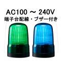 パトライト(PATLITE) LED表示灯 SL08-M2KTB AC100~240V Ф80 端子台配線・ブザー付き 防滴(緑or青)
