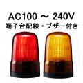 パトライト(PATLITE) LED表示灯 SL08-M2KTB AC100~240V Ф80 端子台配線・ブザー付き 防滴(赤or黄)