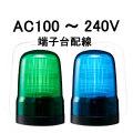 パトライト(PATLITE) LED表示灯 SL08-M2KTN AC100~240V Ф80 端子台配線 防滴(緑or青)