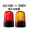 パトライト(PATLITE) LED表示灯 SL08-M2KTN AC100~240V Ф80 端子台配線 防滴(赤or黄)