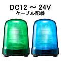 パトライト(PATLITE) LED表示灯 SL15-M1JN DC12~24V Ф150 ケーブル配線 防滴(緑or青)