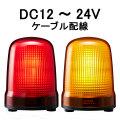 パトライト(PATLITE) LED表示灯 SL15-M1JN DC12~24V Ф150 ケーブル配線 防滴(赤or黄)